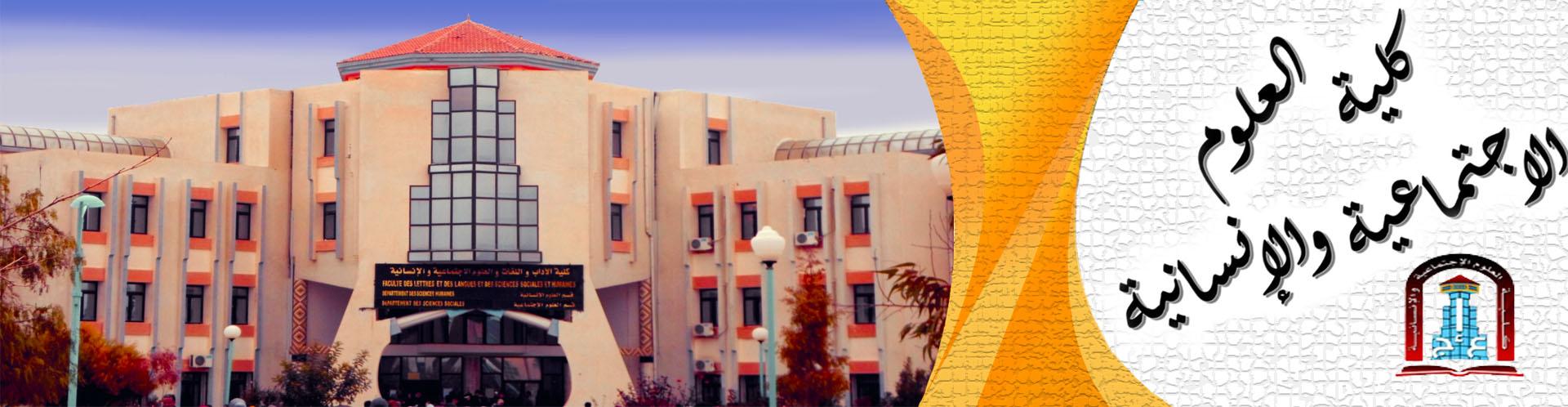 كلية العلوم الاجتماعية والانسانية